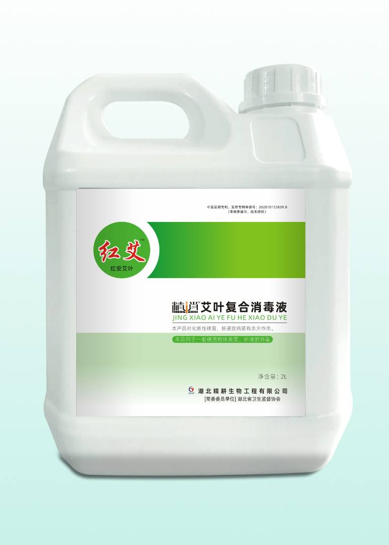 精耕生物艾叶消毒水液体公司学校家庭国产室内银子杀菌环境消毒