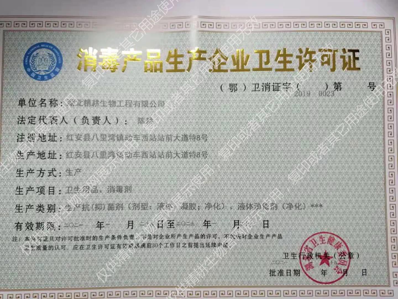 精耕生物消毒产品生产企业卫生许可证
